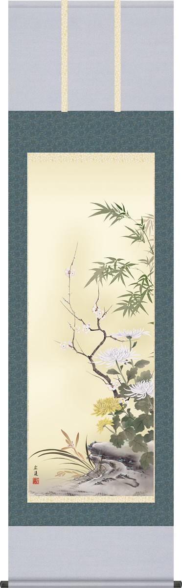 年中掛 掛け軸-四君子/田中広遠(尺五)床の間 和室 モダン オシャレ 高級 贈物 かけじく 表装 壁掛け 飾り