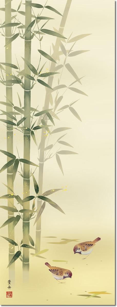年中掛 掛け軸-竹に雀/根本葉舟(尺五)床の間 和室 モダン オシャレ 高級 贈物 かけじく 表装 壁掛け 飾り