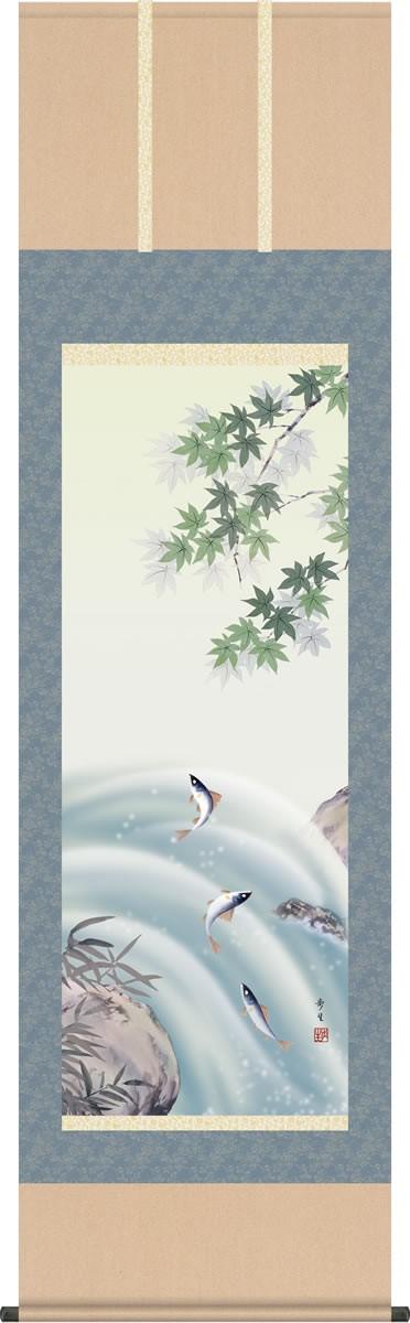 掛軸 掛け軸-楓に鮎/北山歩生(尺五)床の間 和室 モダン おしゃれ 日本製 ギフト 表装 壁飾り 四季 花鳥画掛軸