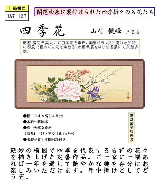 隅丸和額-四季花/山村 観峰 [長押 壁掛け 女桑額 花鳥画額]