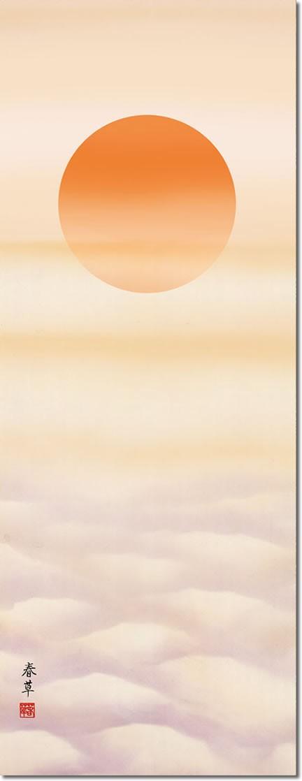正月用掛軸-旭日/福田春草(尺五)床の間 和室 新年 お祝い 掛け軸 モダン オシャレ インテリア 表装 壁飾り 太陽
