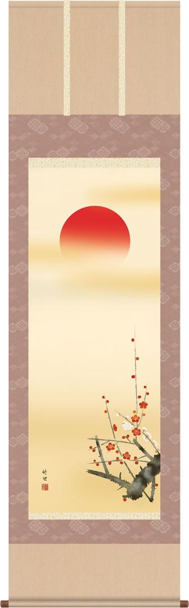 正月用掛軸-旭日/田村竹世(尺五)床の間 和室 新年 お祝い 掛け軸 モダン オシャレ インテリア 表装 壁飾り 太陽