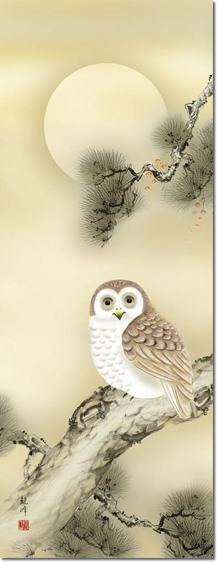 掛け軸 縁起画掛軸-梟/山村観峰(尺五)床の間 和室 年中 お目出度い かけじく モダン オシャレ インテリア 表装 ギフト