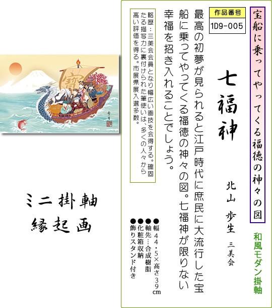ミニ掛軸-七福神/北山 歩生(専用飾りスタンド付き)和風モダン掛け軸 招福開運画 コンパクト
