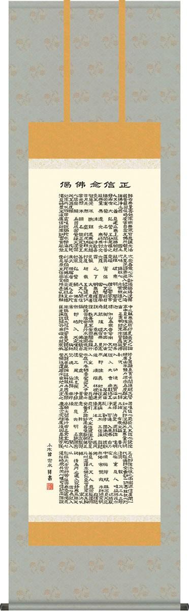仏事用掛軸-正信念仏偈/小木曽宗水(尺五)床の間 書 南無阿弥陀仏 掛け軸 モダン オシャレ 高級 日本製 表装 吊るし 飾り