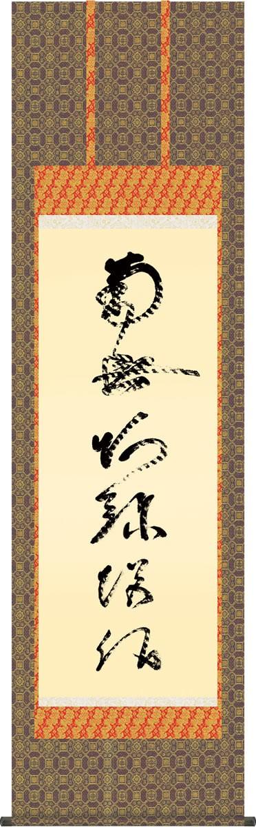 仏事用掛軸-虎斑の名号/蓮如上人 筆(尺五)床の間 書 南無阿弥陀仏 掛け軸 モダン オシャレ 高級 日本製 金襴 表装 吊るし 飾り
