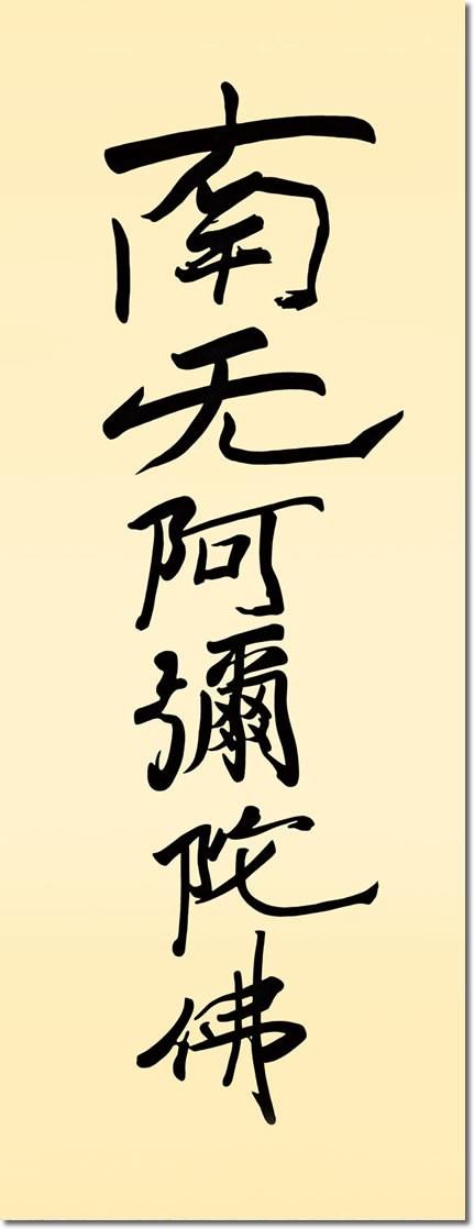 仏事用掛軸-親鸞六字名号/親鸞聖人 筆(尺五)床の間 書 南無阿弥陀仏 掛け軸 モダン オシャレ 高級 日本製 金襴 表装 吊るし 飾り
