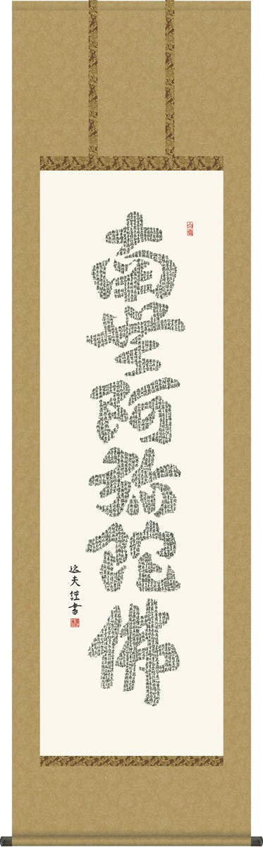仏事用掛軸-心経六字名号/中田逸夫(尺五)床の間 書 南無阿弥陀仏 掛け軸 モダン オシャレ 高級 日本製 表装 吊るし 飾り