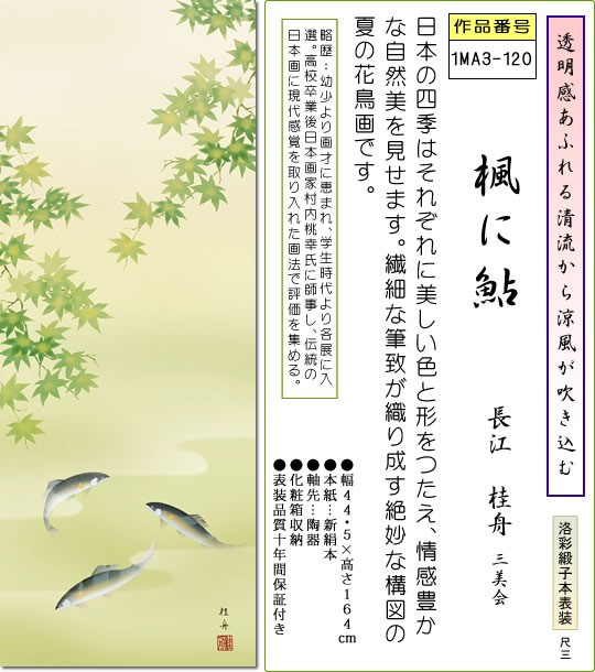 夏掛 掛け軸-楓に鮎/長江桂舟(尺三)床の間 和室 モダン オシャレ インテリア ギフト マンション 壁掛け 小さい 日本画