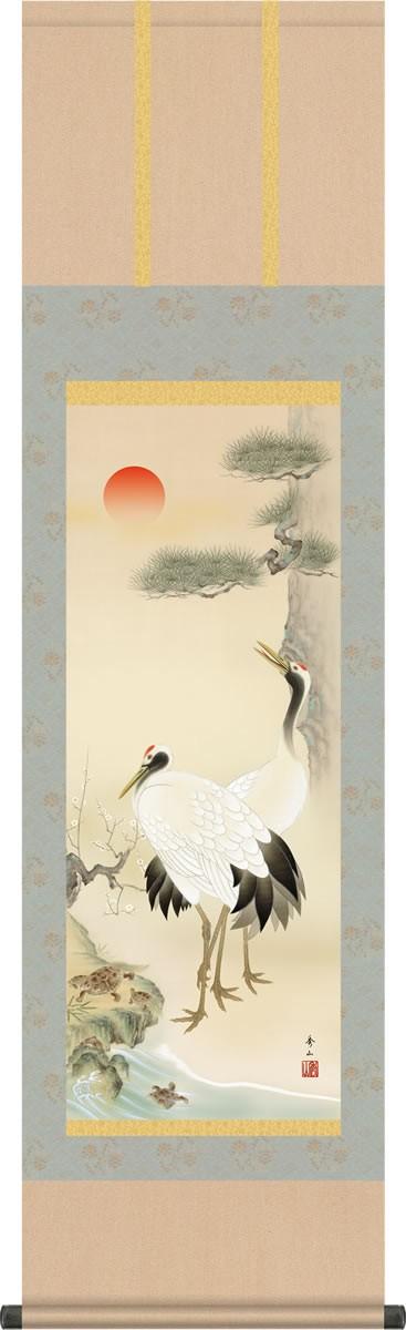 慶祝画掛軸-松竹梅鶴亀/鈴村秀山((尺三)床の間 和室 めでたい お祝い 寿 掛け軸 モダン オシャレ 表装 壁飾り 壁つるし