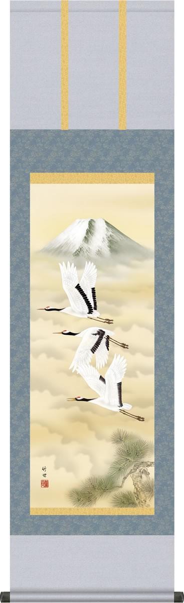 慶祝画掛軸-富岳飛翔/田村竹世(尺三)床の間 和室 めでたい お祝い 寿 掛け軸 モダン オシャレ 表装 壁飾り 壁つるし