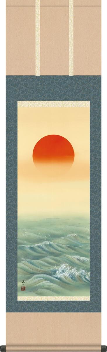 正月用掛軸-旭日/伊藤渓山(尺三)床の間 和室 新年 お祝い 掛け軸 モダン オシャレ インテリア 表装 壁飾り 太陽