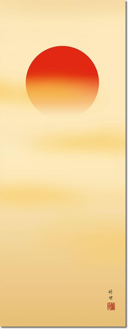 正月用掛軸-旭日/田村竹世(尺三)床の間 和室 新年 お祝い 掛け軸 モダン オシャレ インテリア 表装 壁飾り 太陽