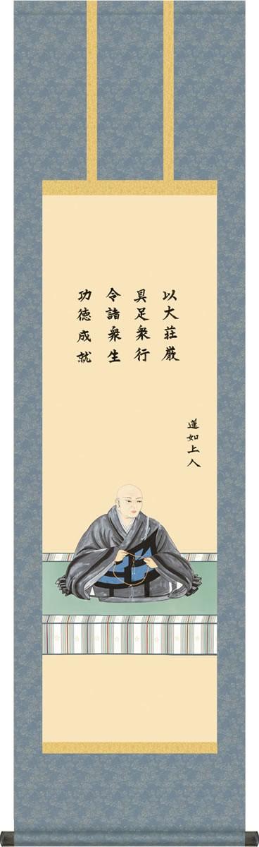 仏画掛け軸-蓮如上人御影/大森宗華(尺三)床の間 有難い 掛軸 本願寺 高品質 高級 日本製 壁飾り