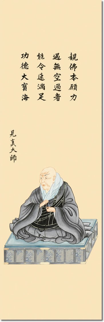 仏画掛け軸-親鸞聖人御影/大森宗華(尺三)床の間 有難い 掛軸 浄土真宗 高品質 高級 日本製 壁飾り