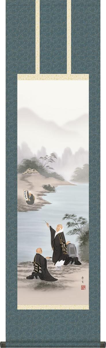 仏画掛け軸-川越名号/北山歩生(尺三)床の間 有難い 掛軸 親鸞聖人 南無阿弥陀仏 高品質 高級 日本製 壁飾り