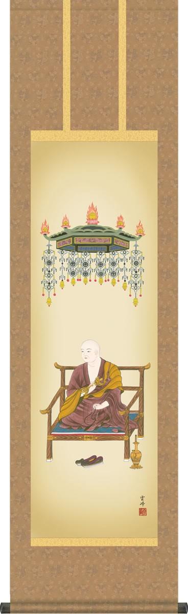 仏画掛け軸-弘法大師/清水雲峰(尺三)床の間 有難い 掛軸 空海 高野山 真言宗 高品質 高級 日本製 壁飾り