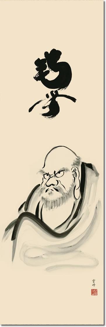 仏画掛け軸-達磨/清水雲峰(尺三)床の間 有難い 掛軸 菩提だるま ダルマ祖師 達磨大師 高品質 高級 日本製 壁飾り