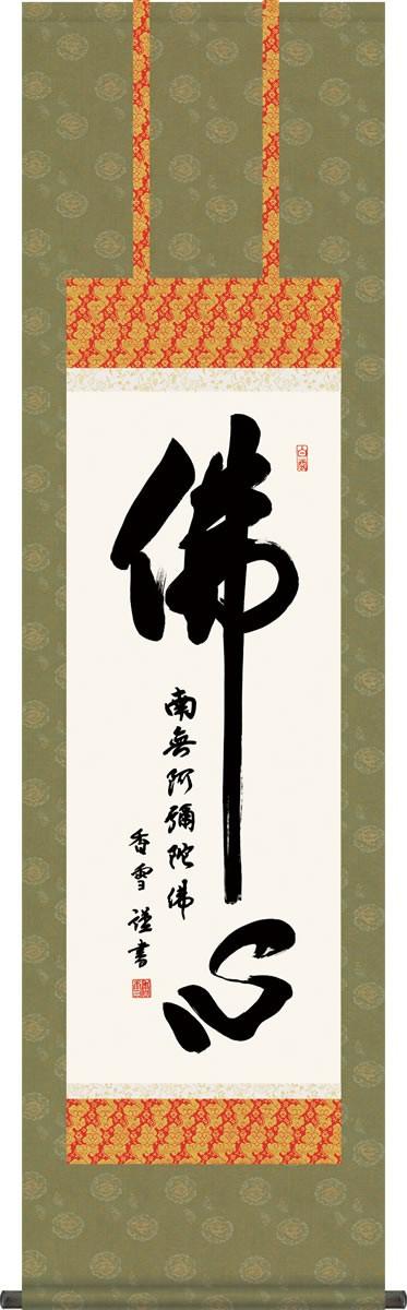 仏事用掛軸-仏心名号/斎藤香雪(尺三)床の間 書 南無阿弥陀佛 掛け軸 ...