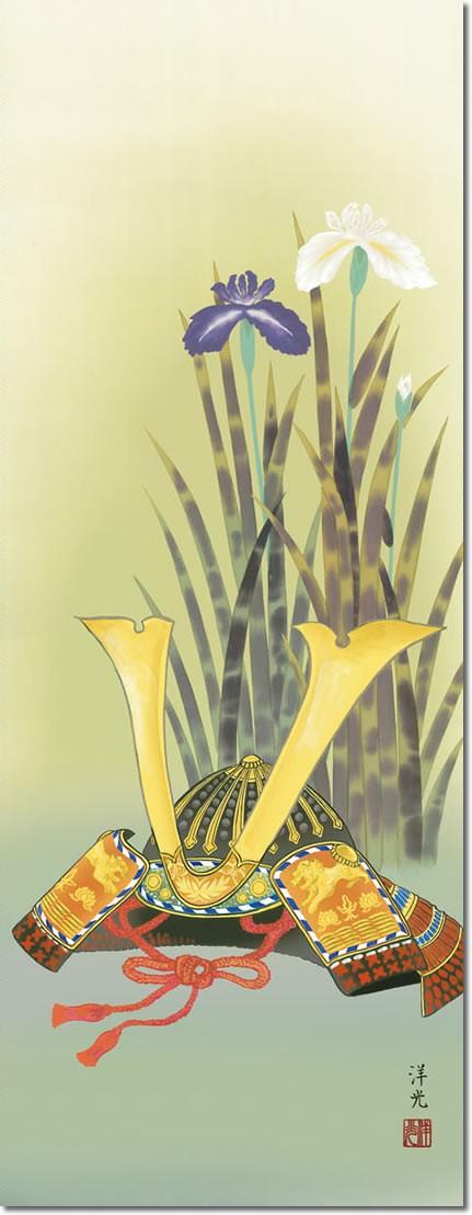 端午の節句画掛軸-兜と菖蒲/井川洋光(尺三)床の間 和室 男の子 男児 お祝い 祭り モダン おしゃれ 孫 子供 贈答
