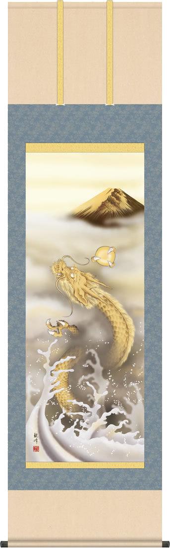 掛軸 掛け軸 金富士昇龍/山村観峰 (尺五)表装 床の間 おしゃれ モダン