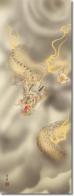 掛軸 掛け軸 龍神/石田芳園 (尺五)表装 床の間 おしゃれ モダン