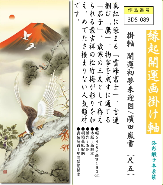 掛軸 掛け軸 開運初夢来迎図/濱田嵐雪 (尺五)表装 床の間 おしゃれ モダン