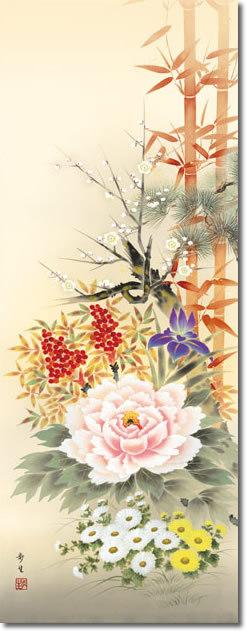 掛軸 掛け軸 四季花吉祥競艶図/北山歩生 (尺五)表装 床の間 おしゃれ モダン