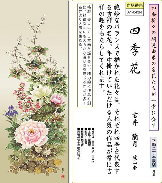 掛け軸-四季花/吉井蘭月(尺五・桐箱・風鎮付き・正絹)