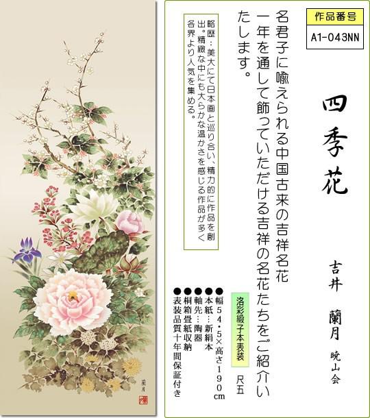 掛け軸 掛軸-【H30】四季花/吉井 蘭月(尺五・桐箱・風鎮付)和室、床の間に飾る