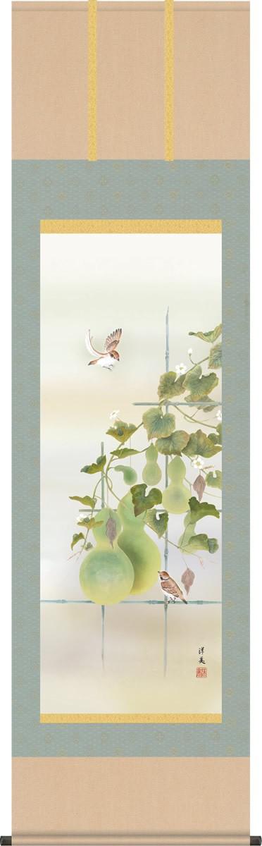 掛け軸 掛軸-【H30】六瓢/打田 洋美(尺五・桐箱・風鎮付)和室、床の間に飾る