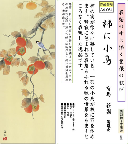 掛け軸-柿に小鳥/有馬荘園(尺五・桐箱・風鎮付き)花鳥画掛軸