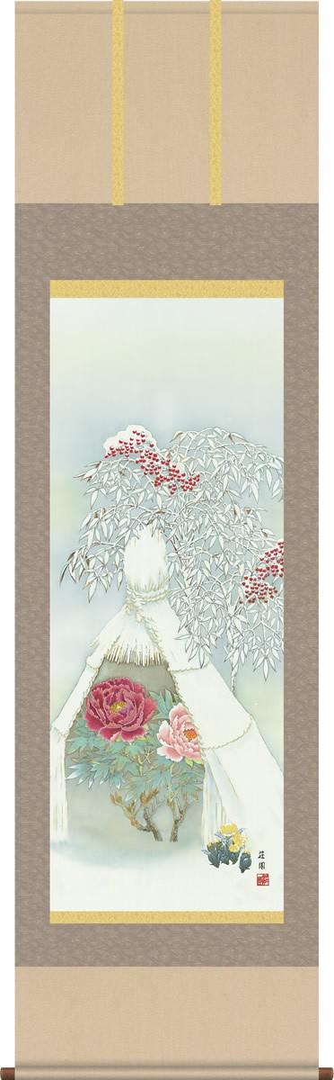 掛軸 掛け軸-【第五十五集】寒牡丹に南天/有馬荘園 花鳥画掛軸送料無料(尺五・桐箱・風鎮付き・緞子)
