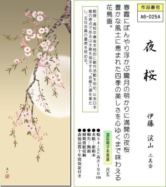 掛け軸 掛軸-【H30】夜桜/伊藤 渓山(尺五・桐箱・風鎮付)和室、床の間に飾る