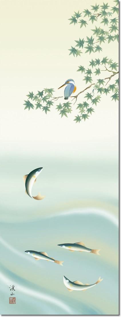 掛け軸 掛軸-【H30】鮎にかわせみ/伊藤 渓山(尺五・桐箱・風鎮付)和室、床の間に飾る