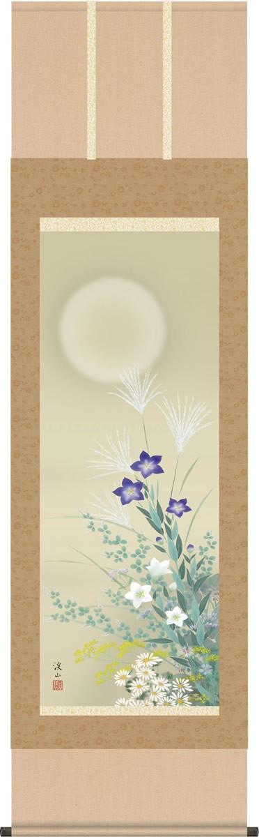 掛け軸 掛軸-【H30】名月に秋草/伊藤 渓山(尺五・桐箱・風鎮付)和室、床の間に飾る