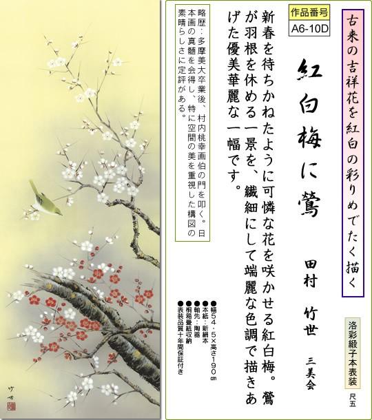 掛け軸-紅白梅に鶯/田村竹世(尺五・桐箱・風鎮付き)花鳥画掛軸