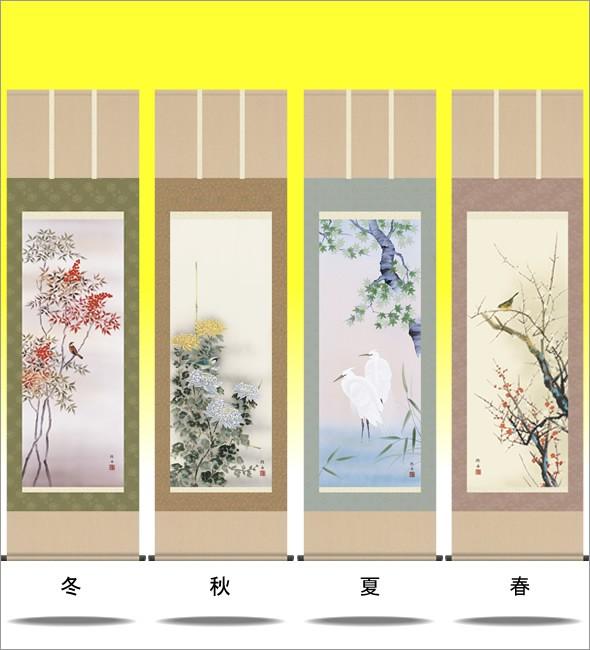 掛け軸-四季花鳥揃(四季揃)/長江 桂舟