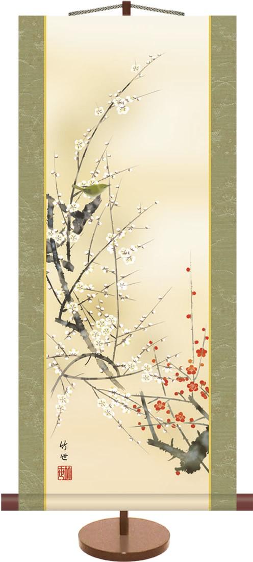 掛け軸 掛軸-紅白梅に鶯/田村 竹世(ミニ掛軸・飾りスタンド付き)贈り物に最適な掛軸セット