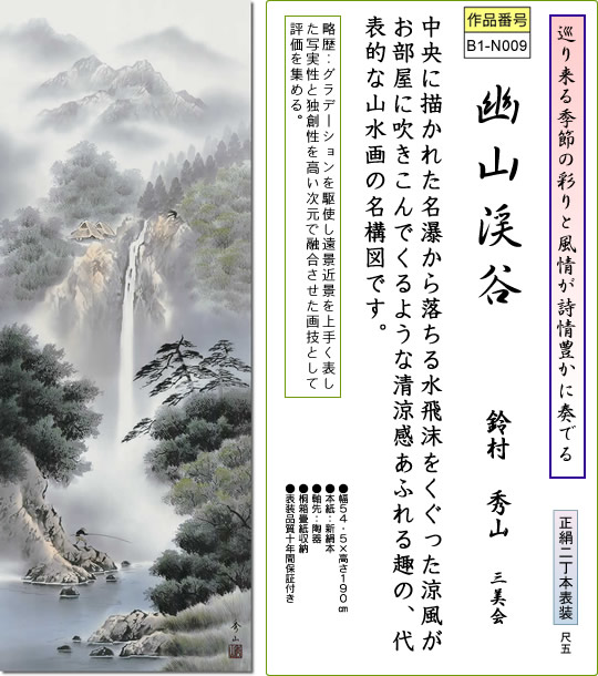 掛け軸-幽山渓谷/鈴村秀山(尺五・桐箱・風鎮付き)