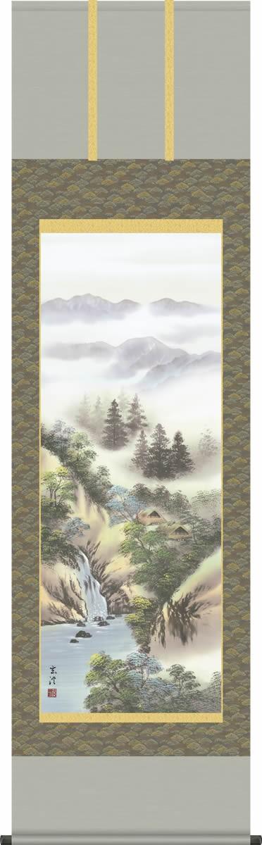 掛け軸-山河望郷/清水玄澄(尺五・桐箱・風鎮付き)山水画掛軸