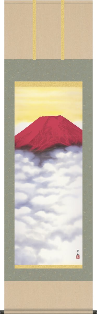 掛け軸-赤富士/鈴村秀山(尺五・桐箱・風鎮付き)山水画掛軸