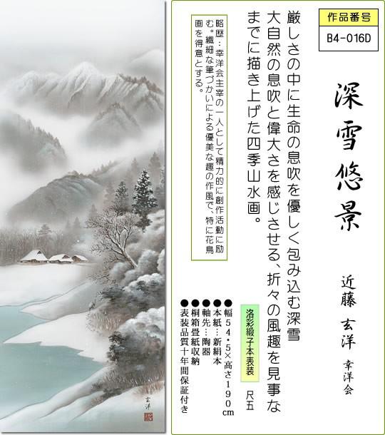 掛け軸 掛軸-【H30】深雪悠景[冬]/近藤 玄洋(尺五・桐箱・風鎮付)和室、床の間に山水画掛け軸を飾る
