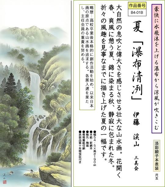 掛け軸-四季賞翫(夏)/伊藤渓山(尺五・桐箱・風鎮付き)山水画掛軸
