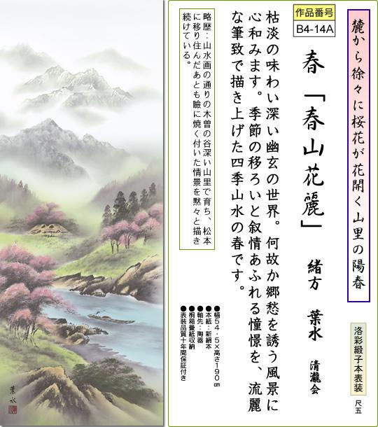 掛け軸-春「春山花麗」/緒方葉水(尺五・桐箱・風鎮付き)山水画掛軸