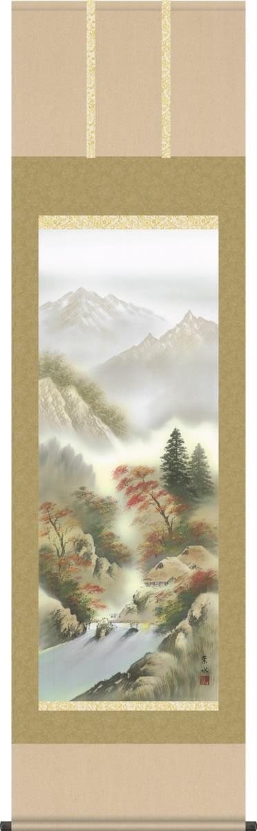 掛け軸-秋「紅色彩遷」/緒方葉水(尺五・桐箱・風鎮付き)山水画掛軸