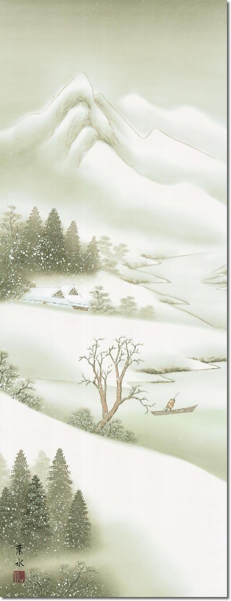 掛け軸-冬「深雪悠景」/緒方葉水(尺五・桐箱・風鎮付き)山水画掛軸