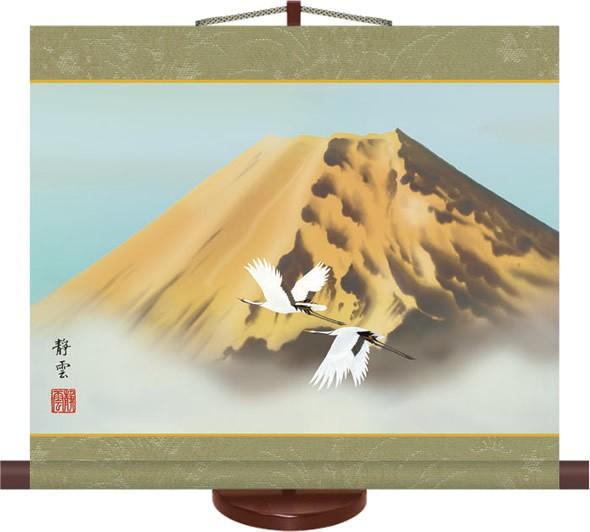 掛け軸 掛軸-【H30】金富士飛翔/佐藤 静雲(ミニ掛軸・飾りスタンド付き)贈り物に最適な掛軸セット