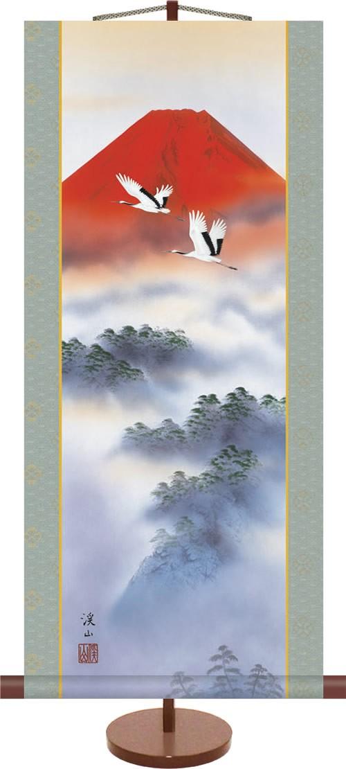 掛け軸 掛軸-【H30】赤富士双鶴/伊藤 渓山(ミニ掛軸・飾りスタンド付き)贈り物に最適な掛軸セット