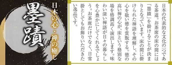 掛軸の【ほなこて】墨蹟 日本の心・禅の癒し-茶道